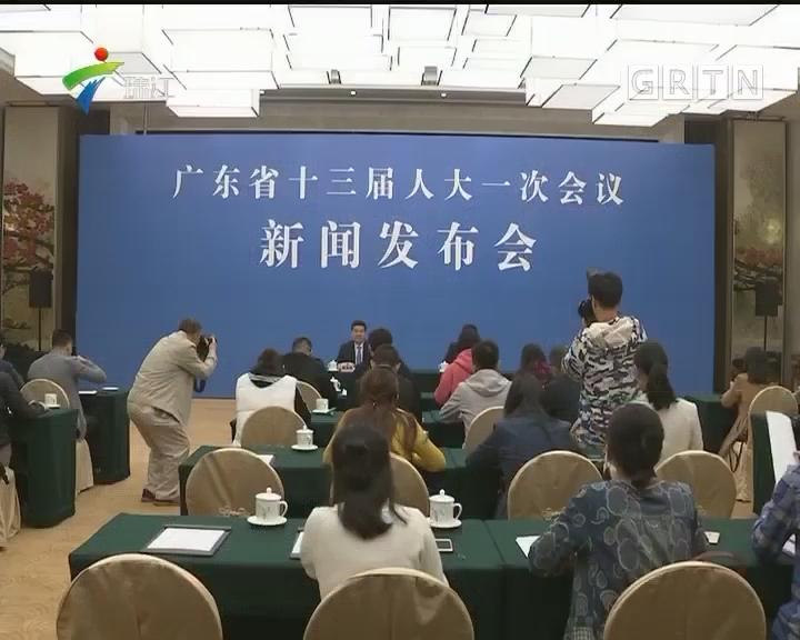 广东省十三届人大一次会议新闻发布会在广州举行
