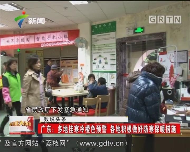 广东:多地挂寒冷橙色预警 各地积极做好防寒保暖措施