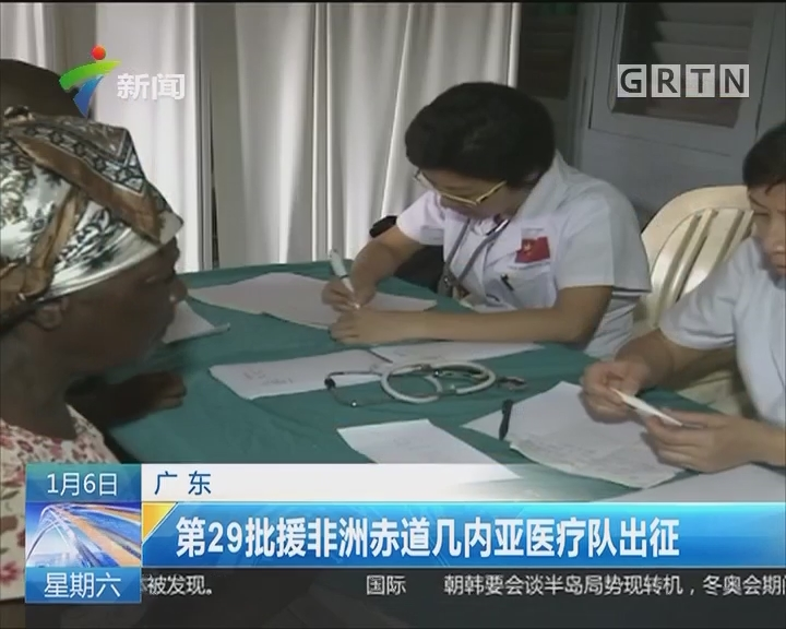 广东:第29批援非洲赤道几内亚医疗队出征