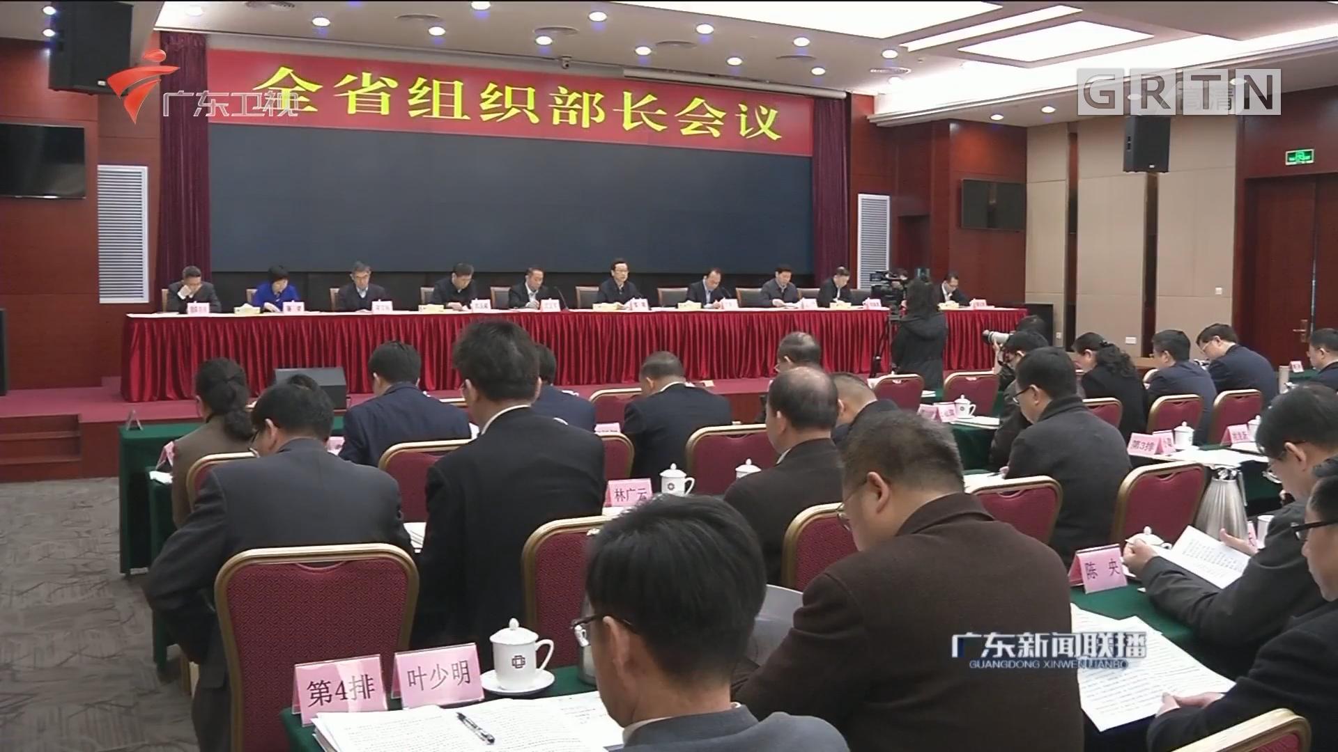 全省组织部长会议在广州召开