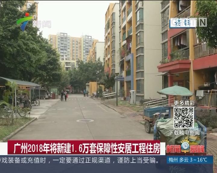 广州2018年将新建1.6万套保障性安居工程住房