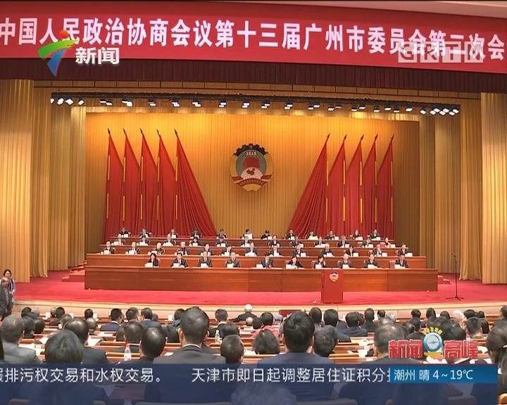 聚焦广州两会:政协第十三届广州市委员会第二次会议闭幕