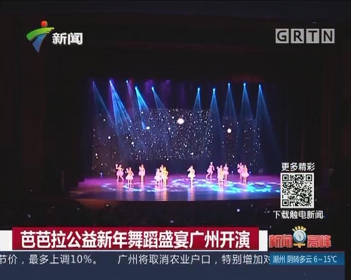 芭芭拉公益新年舞蹈盛宴广州开演