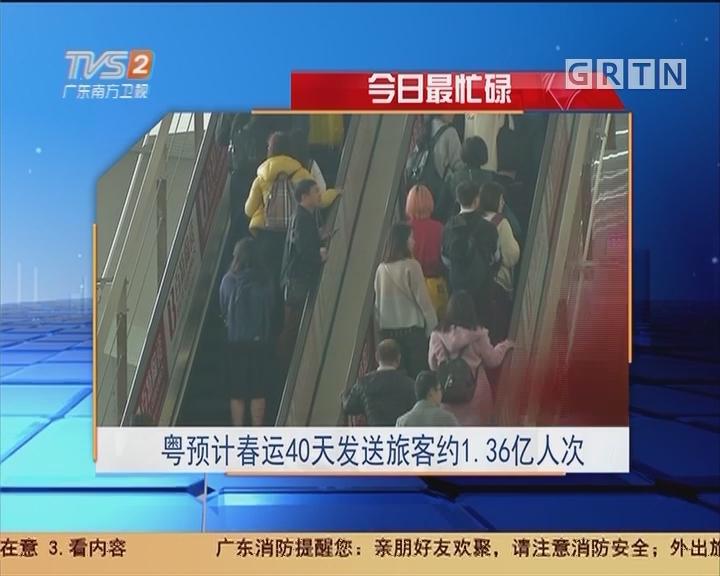 今日最忙碌:粤预计春运40天发送旅客约1.36亿人次