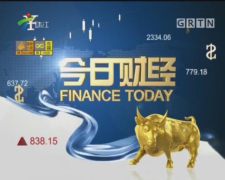 [2018-01-19]今日财经:广州布局科技创新 掀起投资浪潮