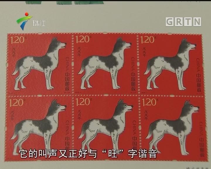 中国邮政今天公开发行《戊戌年》特种邮票