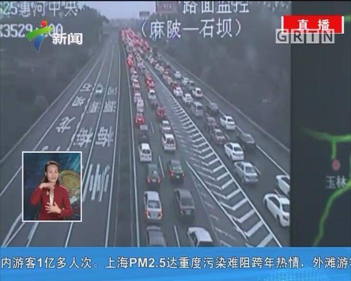 广东高速返程车流今日下午到来