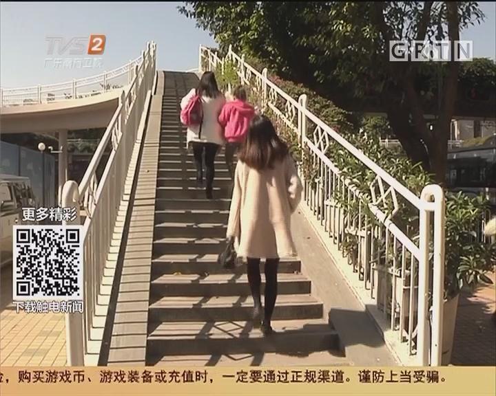 广州:旧天桥没电梯 政协委员建议增设