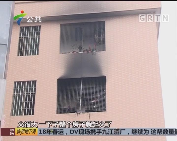 东莞:民宅起火一人被困 消防街坊合力救援