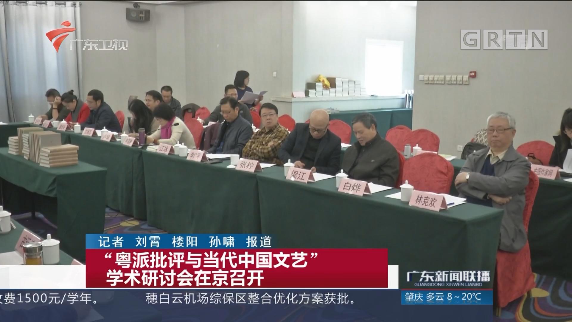 """""""粤派批评与当代中国文艺""""学术研讨会在京召开"""