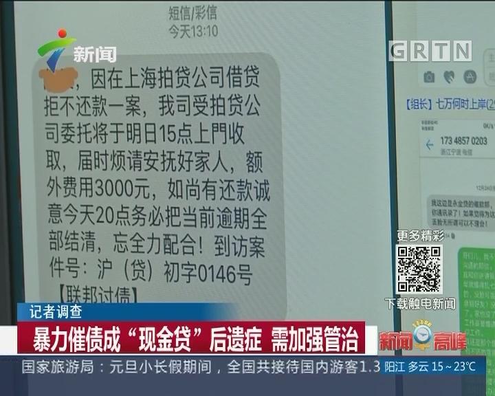 """记者调查:暴力催债成""""现金贷""""后遗症 需加强管治"""