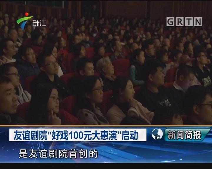 """友谊剧院""""好戏100元大惠演""""启动"""