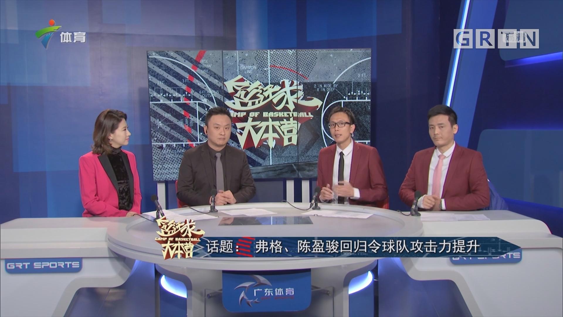 话题:费格、陈盈骏回归令球队攻击力提升
