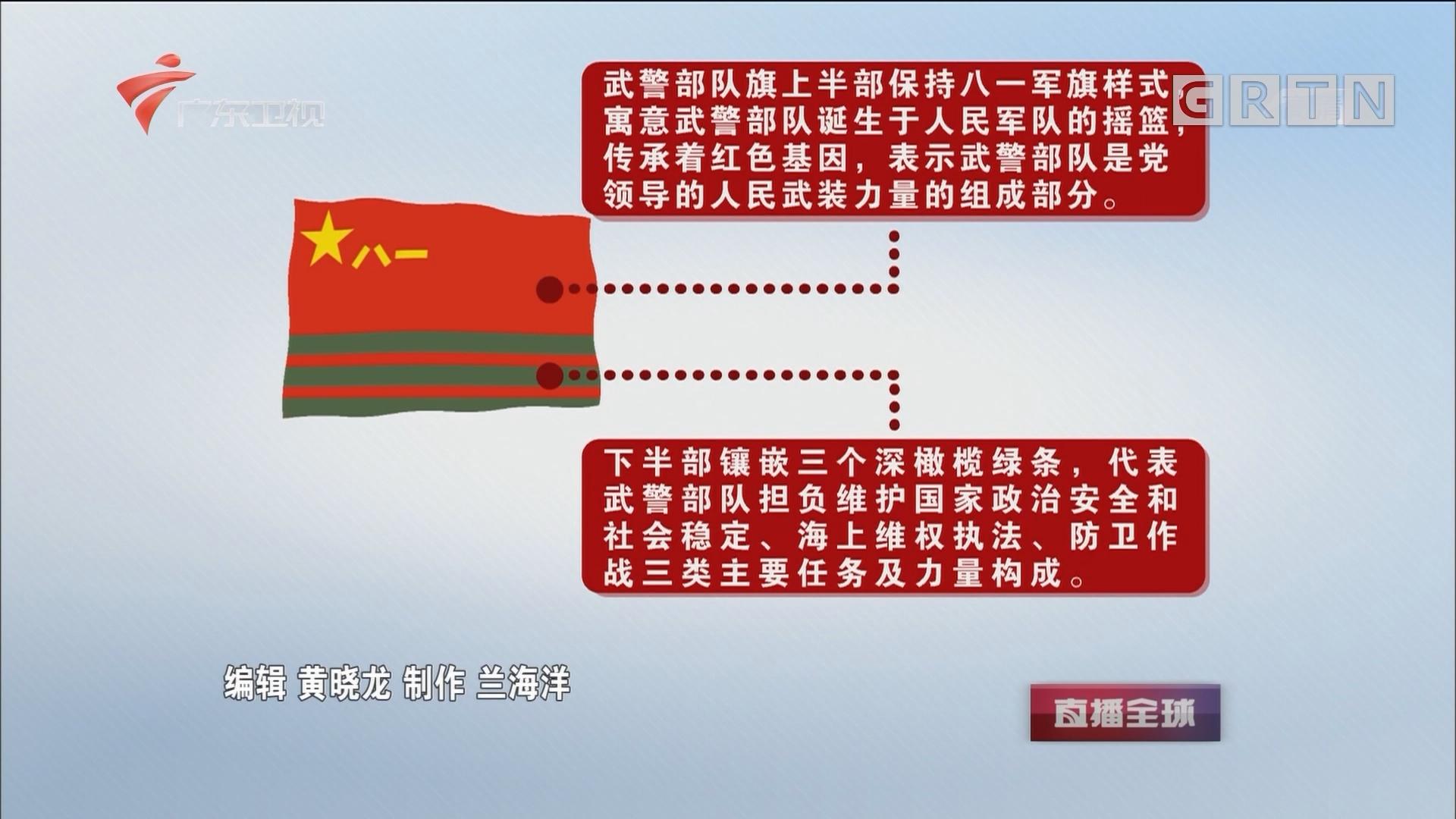 国防部发言人解答武警部队旗寓意:诞生于人民军队的摇篮 肩负三类使命