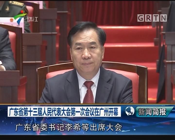 广东省第十三届人民代表大会第一次会议在广州开幕