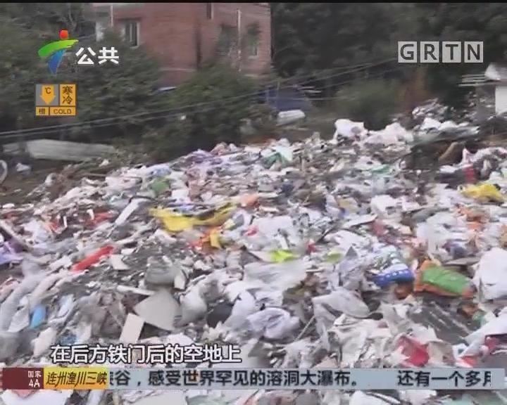 清远:家旁出现巨型垃圾堆 何人所为?