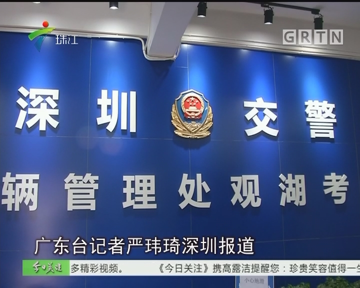 深圳:醉酒后仍去驾考 交警当场拆穿