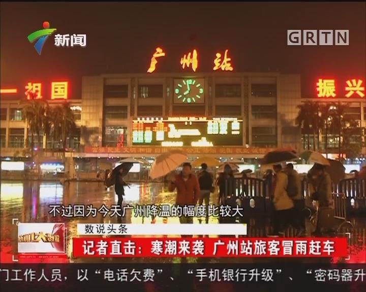 记者直击:寒潮来袭 广州站旅客冒雨赶车