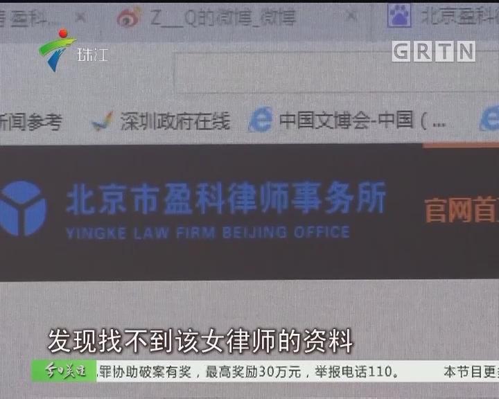 """深圳:作死!女律师网上""""炫富""""被查"""