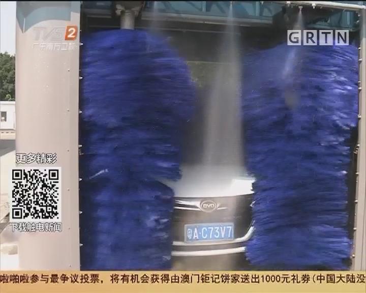 广州:自助智能洗车 省时节水又环保