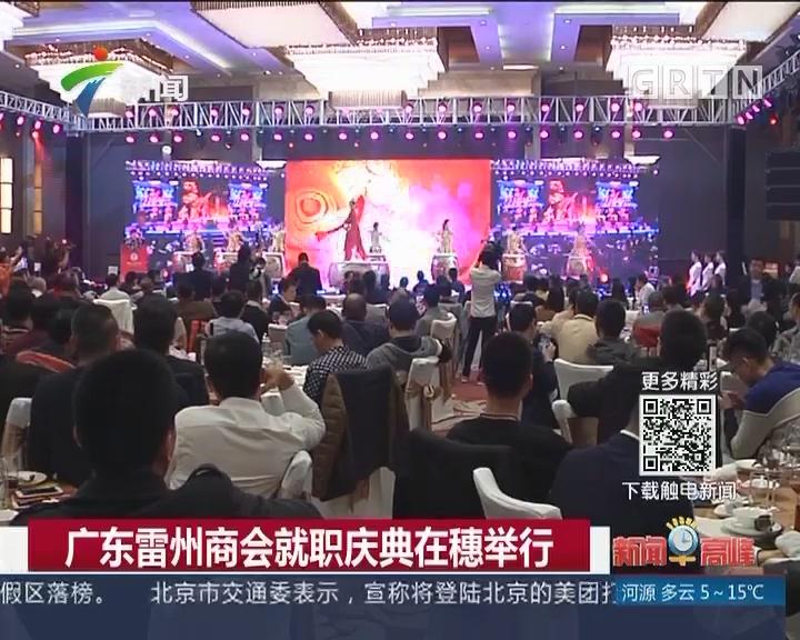 广东雷州商会就职庆典在穗举行