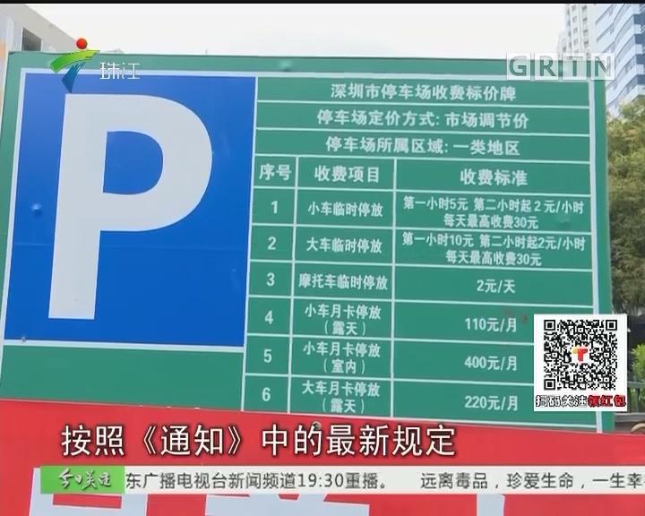 深圳停车新规:小区停车调价需经业主大会