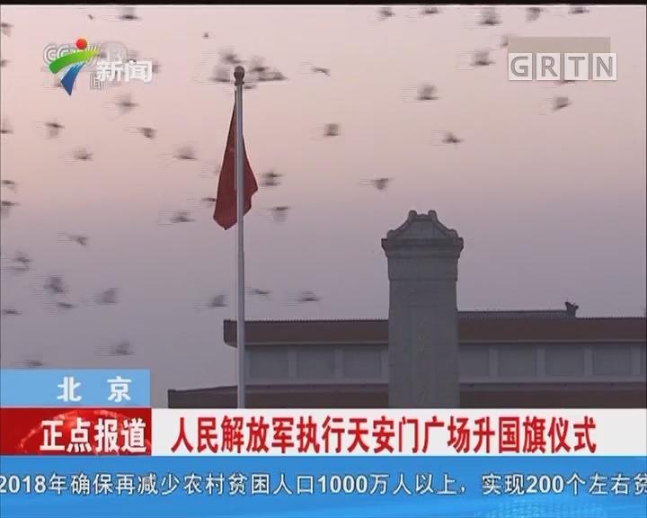 北京:人民解放军执行天安门广场升国旗仪式