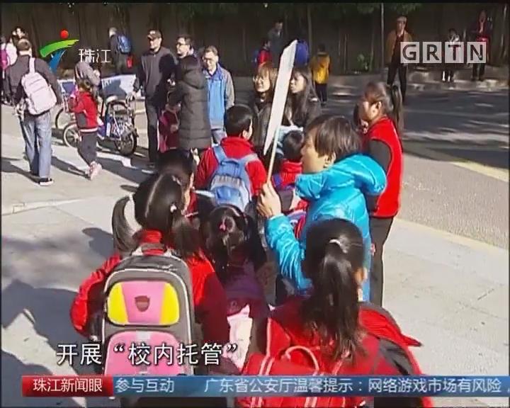 """广州市政协常委:解决托管困局 需发展""""校内托管"""""""