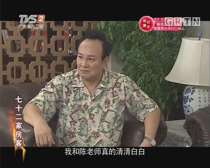 [2018-01-06]七十二家房客:初恋情怀总是诗(下)