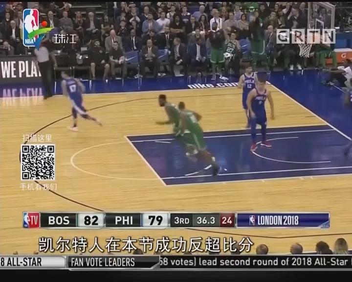 NBA:凯尔特人豪取七连胜