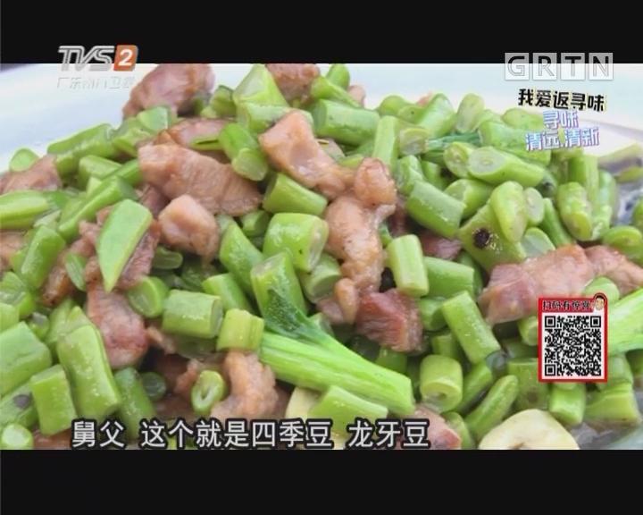 四季豆炒丁
