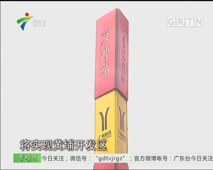 广州地铁五号线东延线获准动工 直达黄埔客运港