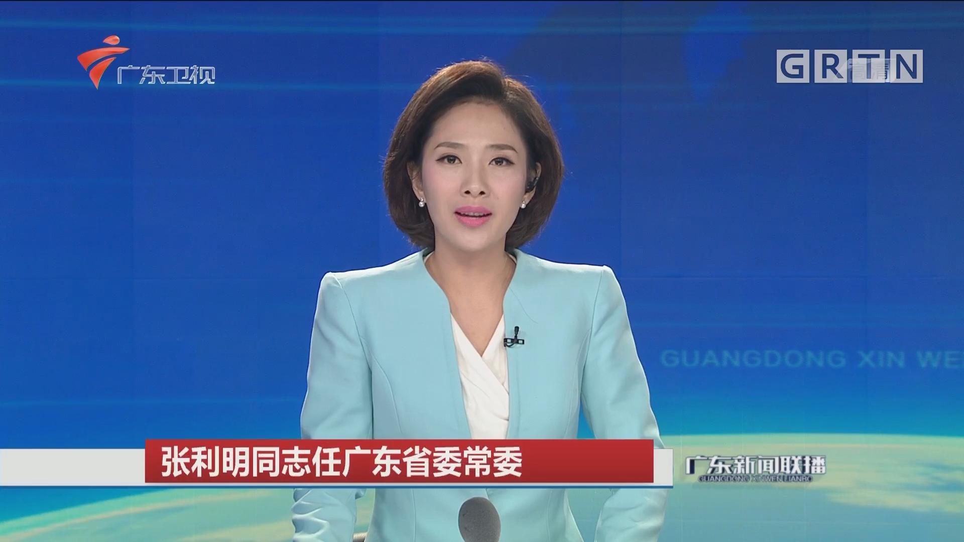 张利明同志任广东省委常委