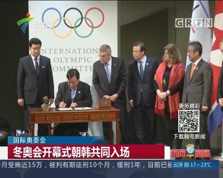 国际奥委会:冬奥会开幕式朝韩共同入场