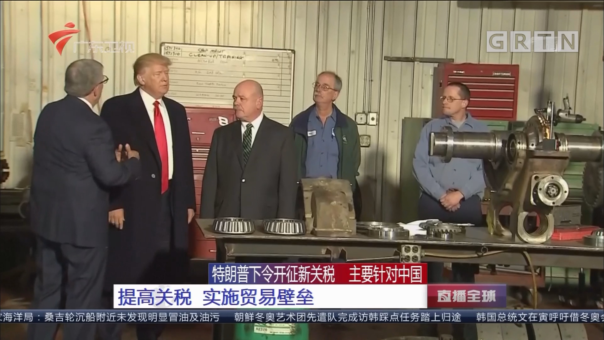 特朗普下令开征新关税 主要针对中国:提高关税 实施贸易壁垒