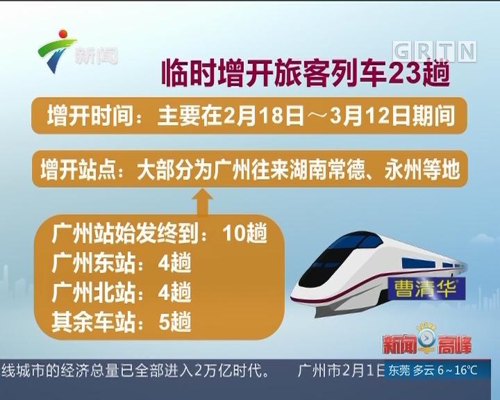 """广铁春运再增开23趟临客列车 今起进入""""抢票高峰期"""""""
