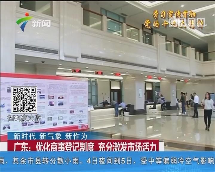 广东:优化商事登记制度 充分激发市场活力