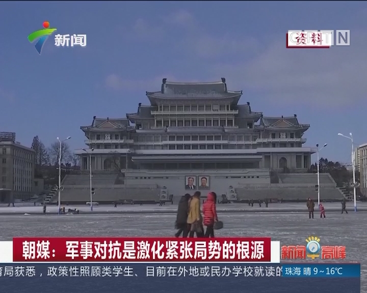 朝媒:军事对抗是激化紧张局势的根源