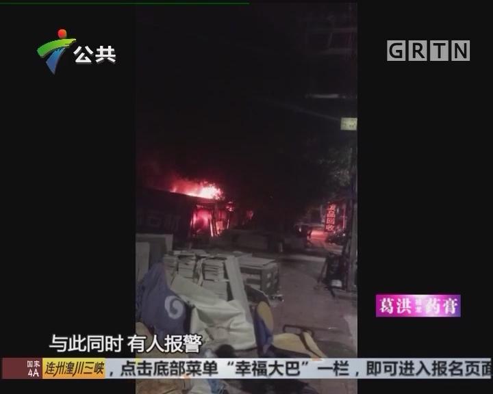 顺德:废品站深夜起火 屋顶被至烧塌