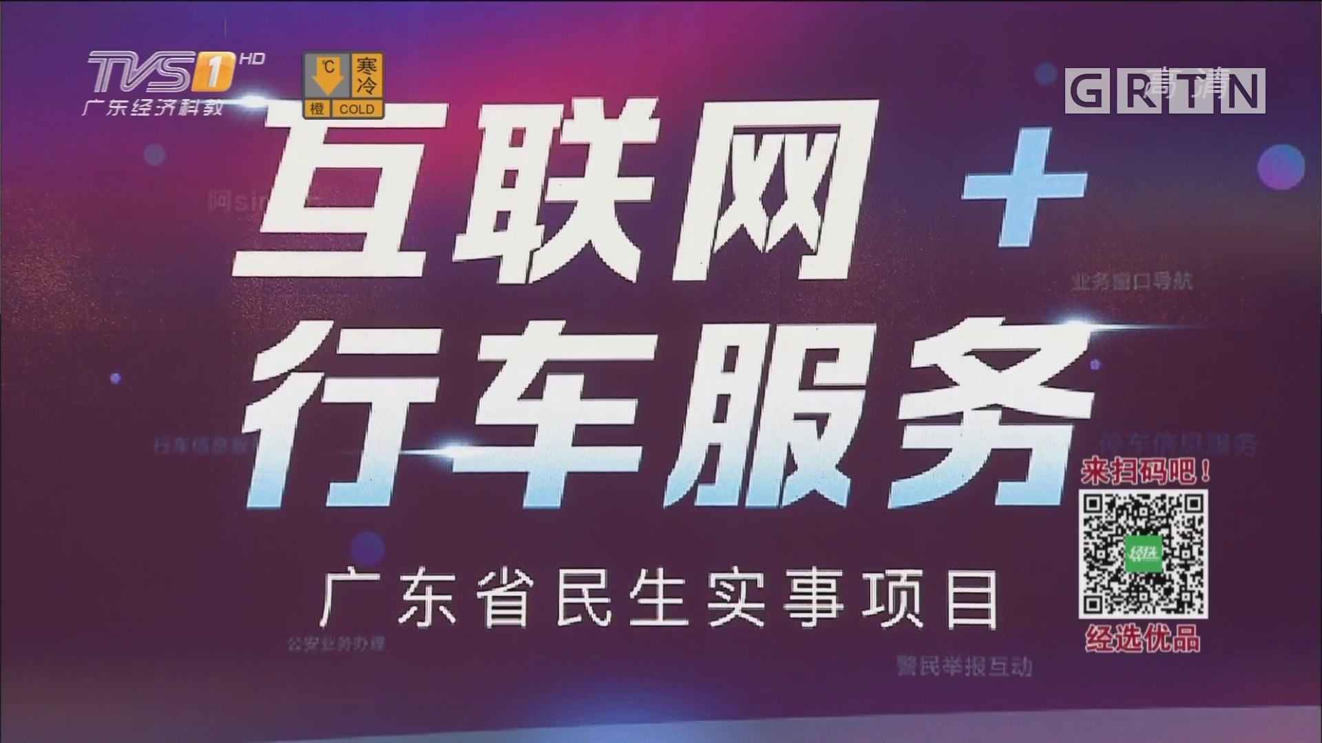 """广东公安携手高德地图上线""""网上车管所"""""""