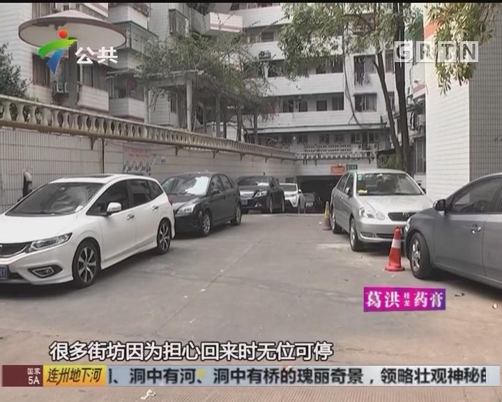 广州:地下停车场被封 街坊没位停车