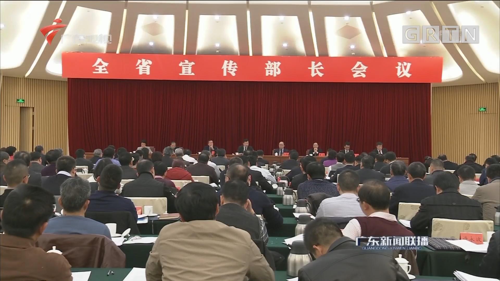 推动广东宣传思想文化工作开新局 立新功