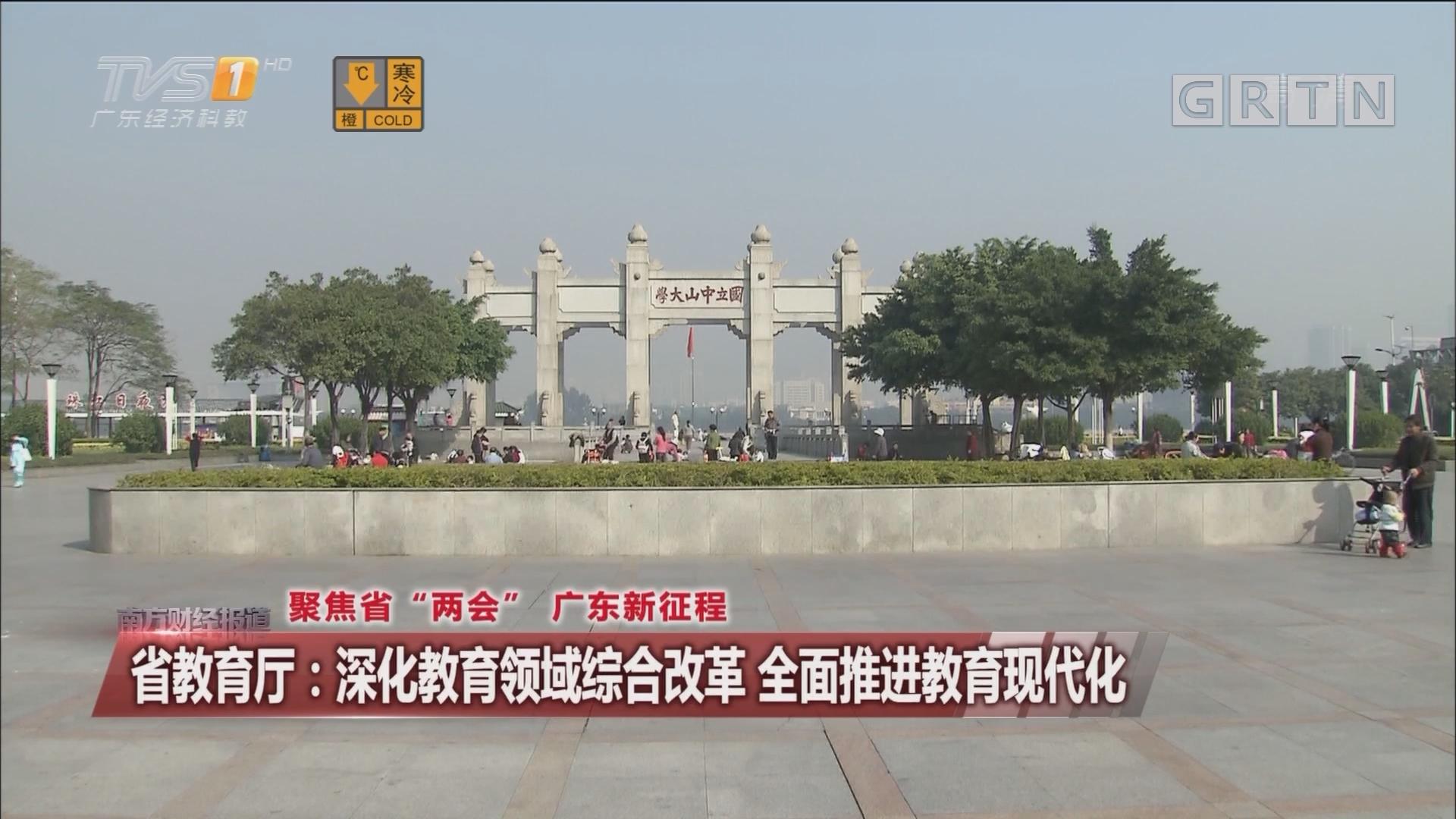 """聚焦省""""两会"""" 广东新征程:省教育厅:深化教育领域综合改革 全面推进教育现代化"""