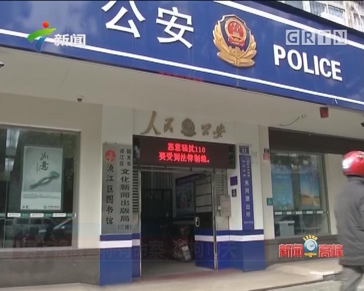 韶关:男子报假警称有命案 被拘10天