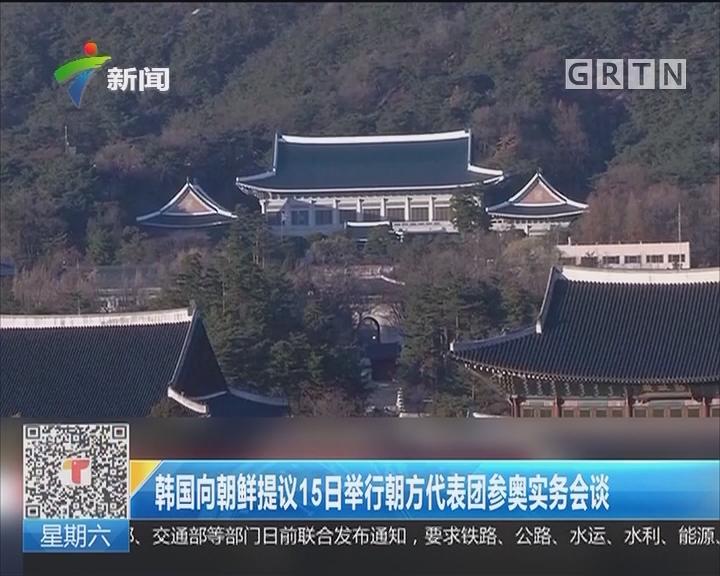 韩国向朝鲜提议15日举行朝方代表团参奥实务会谈
