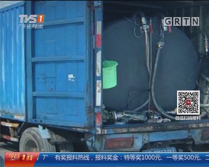 惠州博罗:大货车路边停靠 十分钟后柴油就没了