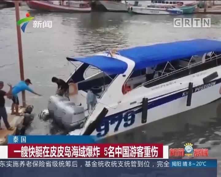 泰国:一艘快艇在皮皮岛海域爆炸 5名中国游客重伤