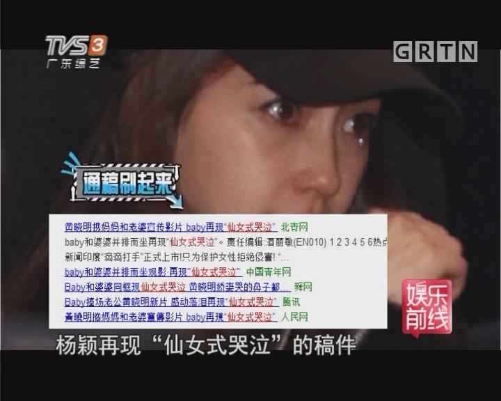 """杨颖的""""仙女式哭泣""""有让你发笑吗?"""