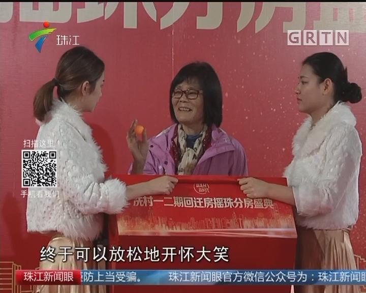 广州冼村分1296套房 一期春节前可入住