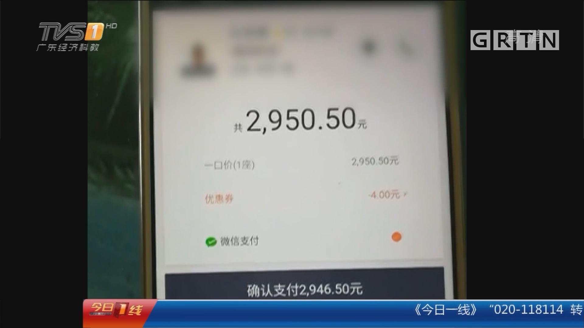 广州:网约车9公里收费近3千 吓坏乘客
